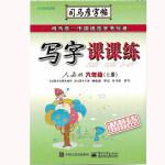 司马彦字帖  写字课课练・人教版・六年级(上册)(适用2018秋)