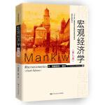 宏观经济学(第九版)(经济科学译丛)