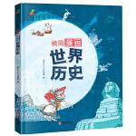 恐龙小Q 极简漫画-世界历史(领略世界各地的文化魅力,适合6-14岁阅读)