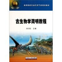 【二手旧书8成新】古生物学简明教程 朱才伐 9787502178673