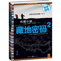 【二手书9成新】 藏地密码2 何马 重庆出版集团,重庆出版社 9787536698598
