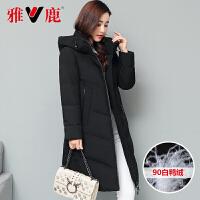 雅鹿羽绒服女中长款韩版2020新款冬季保暖白鸭绒简约休闲宽松外套