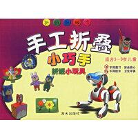 手工折叠小巧手:折纸小玩具(适合3-6岁儿童)
