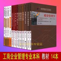 自考教材全套B020202工商企业管理专业(独立本科段)公共课+专业课13本 组织行为学 管理学原理 .....等等 自