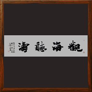 1.8米《观海听涛》杨法孝-山东书协理事,中国书协会员 【R1939】