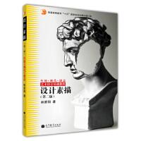 【二手旧书8成新】十五修订版 艺术设计基础教程:设计素描(第2版 林家阳 9787040348750