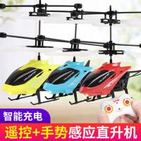 感应飞行器遥控飞机儿童抖音会无人机悬浮充电遥控直升机