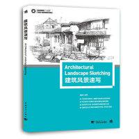 """建筑风景速写-中国高等院校""""十三五""""环境设计精品课程规划教材"""