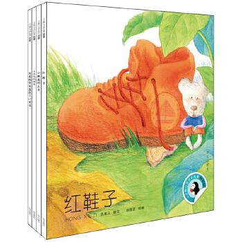 小企鹅心灵成长故事(拼音版)4册套装
