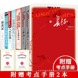 红星照耀中国+长征上下+昆虫记+星星离我们有多远+寂静的春天+飞向太空港全7册 八年级上统编阅读书目
