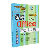 【二手旧书8成新】玩转Office轻松过二级(第2版 张宁 9787302446156