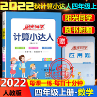 2020春计算小达人四年级下册数学人教版阳光同学