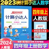 阳光同学计算小达人四年级上册数学人教版2021秋