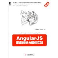 AngularJS深度剖析与最佳实践