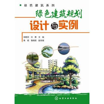 绿色建筑规划设计与实例