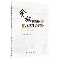 畲族传统体育与现代生命质量