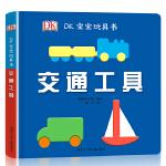 DK宝宝玩具书:交通工具