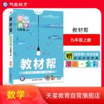 教材帮 初中 九年级上册 数学 BSD(北师版)2022版 天星教育