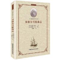 智慧巨人丛书:不可抹灭的印记之 贝格尔号航海志 (英) 查尔斯.达尔,(Darwin,C.R.) ,李绍明 97875