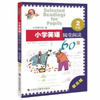 小学英语随堂阅读60篇(提高版)         二年级