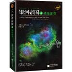 银河帝国4:基地前奏(被马斯克用火箭送上太空的科幻神作,讲述人类未来两万年的历史。人教版七年级下册教材阅读书目。)