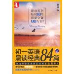 初一英�Z晨�x�典84篇(第4版)