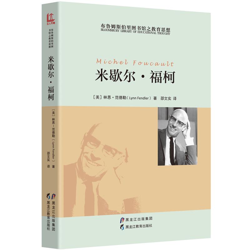 """米歇尔·福柯福柯堪称现代教育""""重口味""""的哲学家,他也是现代以来重要的理论批判者。这个极致的男人,研究疯人院、监狱、性史、同性恋,留下了对现代社会几乎所有领域的*深刻洞见,是对20世纪下半叶时代精神影响*的哲学家"""