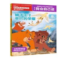 迪士尼我会自己读 第8级・狮子王2 辛巴的荣耀
