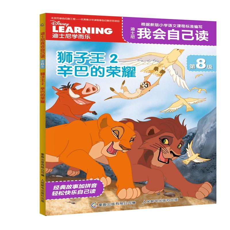 迪士尼我会自己读 第8级·狮子王2 辛巴的荣耀 迪士尼汉语分级读物!小学一年级语文课外阅读同步丛书!全文标注拼音!教育学、语言学、少儿文学等专家联手打造!全面解决孩子识字少、阅读能力差的问题!专业的阅读理念+时尚的迪士尼形象,激发孩子阅读潜力!