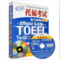 新东方TOEFL OG新托福考试官方指南第4版 新托福官方指南 ETS中国授权版本 托福指南 TOEFL指南 俞敏洪托福词汇红宝书伴侣