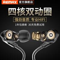 【支持礼品卡】Remax/睿量 RM-580双动圈耳机入耳式hifi四核重低音魔音K歌通用女