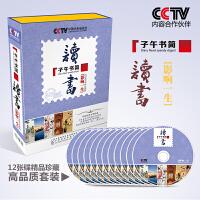 CCTV子午书简 读书 影响一生的经典文学作品赏析 12CD