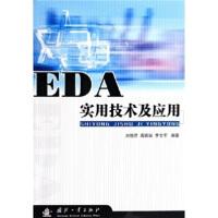 【二手旧书8成新】EDA实用技术及应用 刘艳萍 等 9787118042955