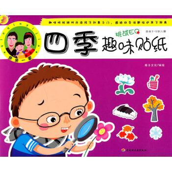 亲亲一家(四季趣味贴纸)-小蜗牛智慧丛书