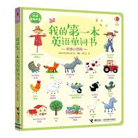 尤斯伯恩・我的第一本英语单词书:农场小百科