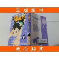 【二手旧书9成新】铁臂阿童木(6)