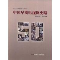中国早期电视剧史略 陈友军,赵玉嵘 9787106029517