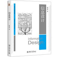 信息设计 北京大学出版社