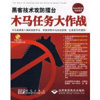 黑客技术攻防擂台木马任务大作战(1CD)