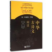 《中华古诗文阅读》高二年级第二学期