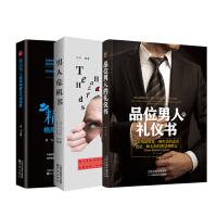 精品男人+品位男人的礼仪书+男人危机书(套装3册)