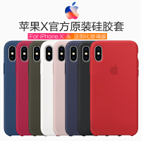 【顺丰包邮-春节不休】Apple 苹果 iphoneX原装硅胶手机壳 silicone case壳 iphone8手机