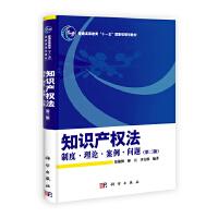 知识产权法-制度、理论、案例、问题(第2版)