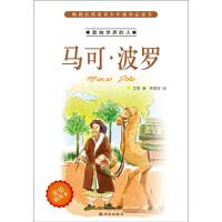 影响世界的人:马可・波罗(美绘插图本)(台湾中小学生必读课外书 双色印刷 图文并茂)