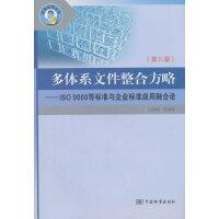 多体系文件整合方略--ISO 9000等标准与企业标准应用融合(第三版)