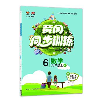 黄冈同步训练六年级数学 RJ人教版 上册 2019秋万向思维