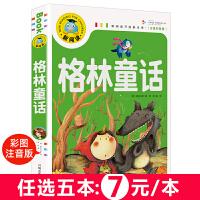 格林童话(注音彩图版)小学生一二三年级课外阅读书籍少年儿童文学经典名著睡前故事书