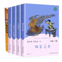 【指定版753页】全套5册神笔马良大头儿子和小头爸爸一起长大的玩具快乐读书吧二年级下册课外必读阅读书籍注音版愿望的实现