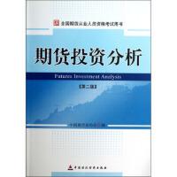【二手旧书8成新】:期货投资分析(第2版 中国期货业协会 9787509533420