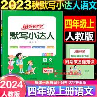 阳光同学默写小达人四年级上册语文人教部编版2019秋